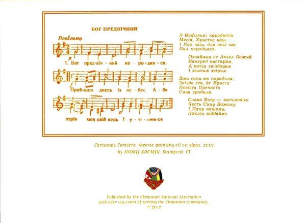 UNA Christmas Carolers - Single Card
