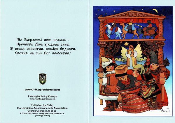 CYM 8 Cards Christmas set